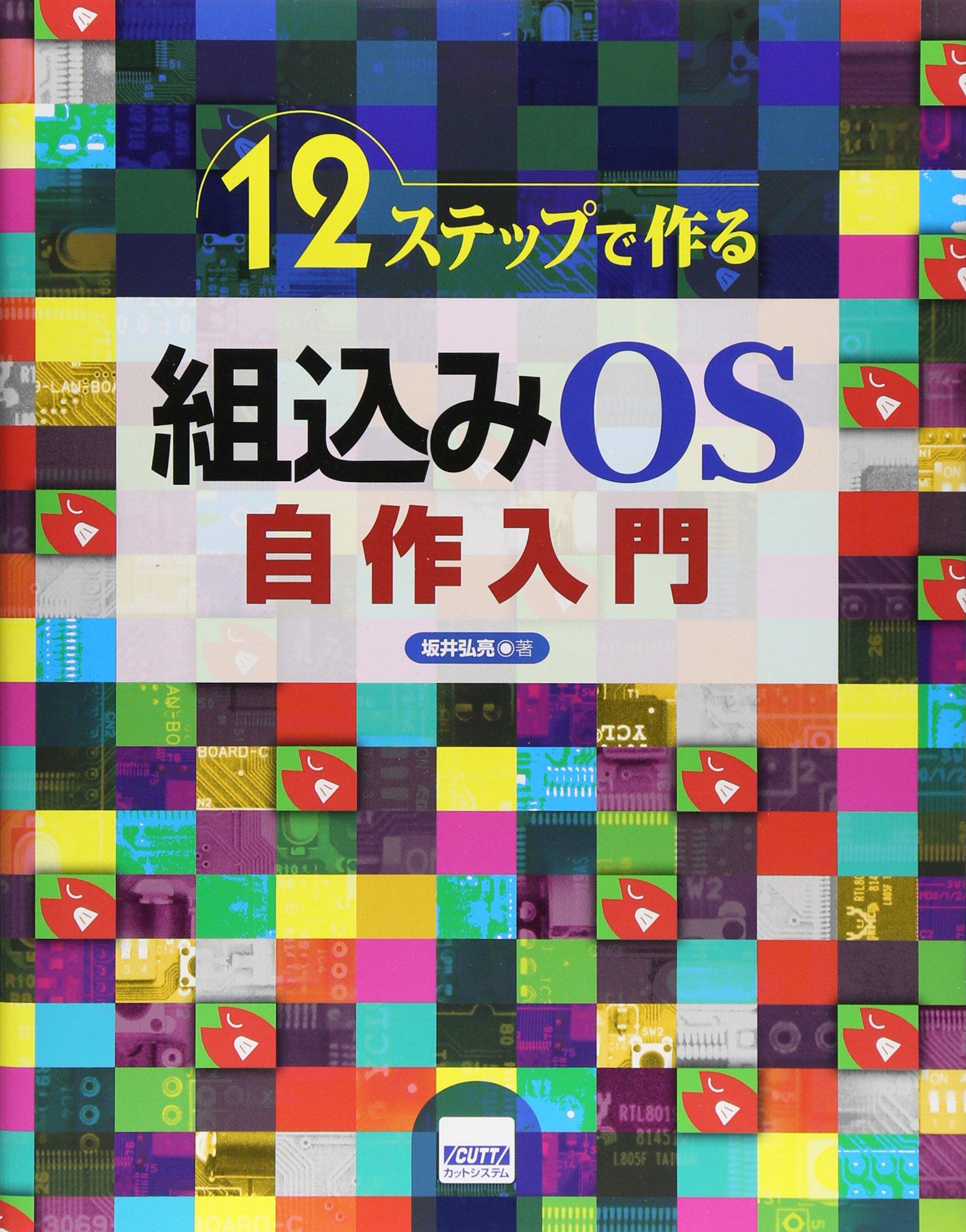 OS自作入門 -Advent01-